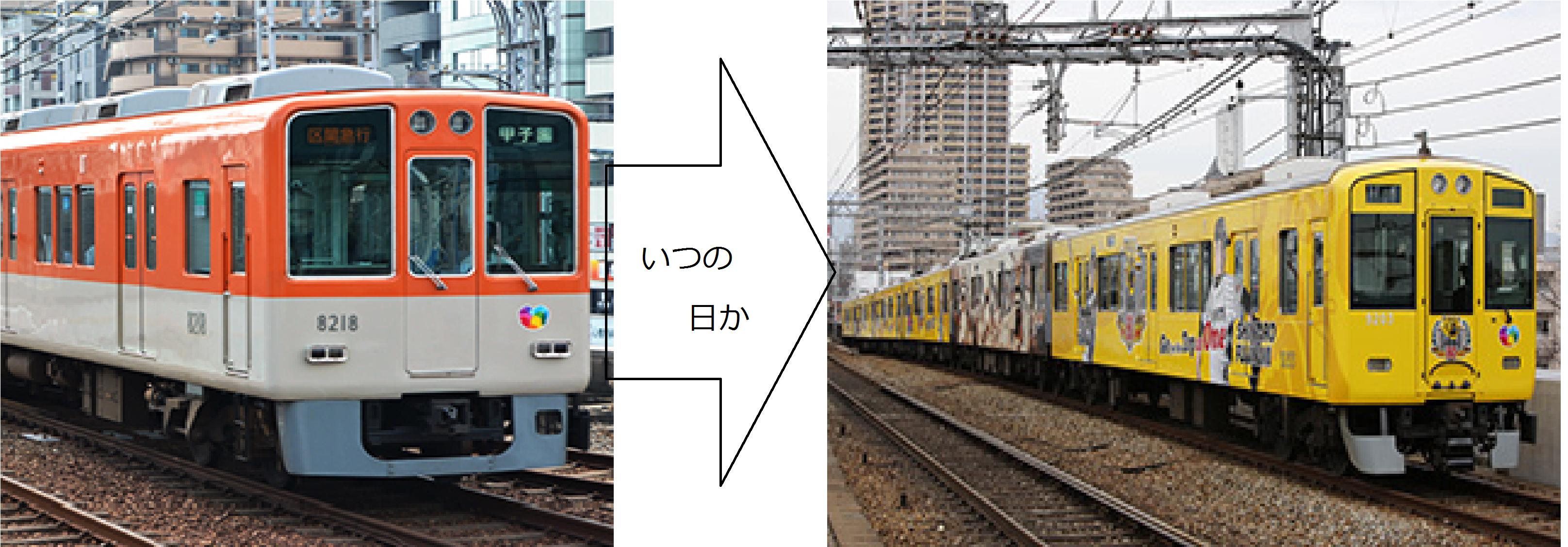 阪神電車画像