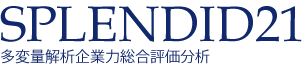 企業分析ナレッジ SPLENDID21